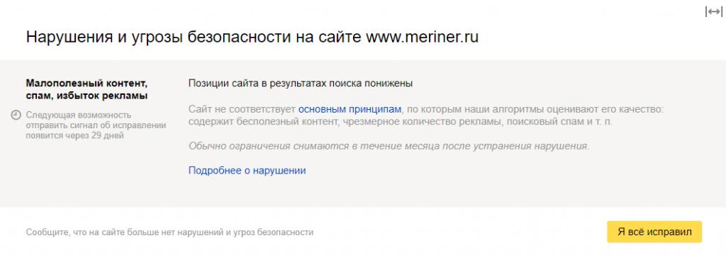 Нарушение и угрозы безопасности на сайте