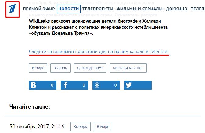 Telegram-канал Первого канала