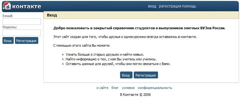 Как выглядел ВКонтакте 10 лет назад