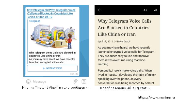 Instant View Telegram